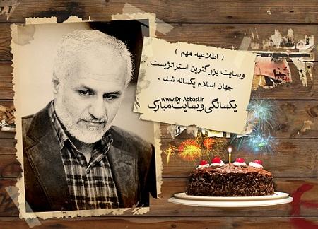 تولد یک سالگی سایت دکتر عباسی
