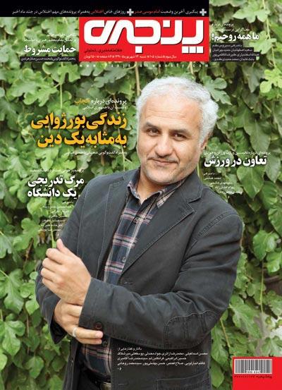 مصاحبه مجله پنجره با استاد عباسی