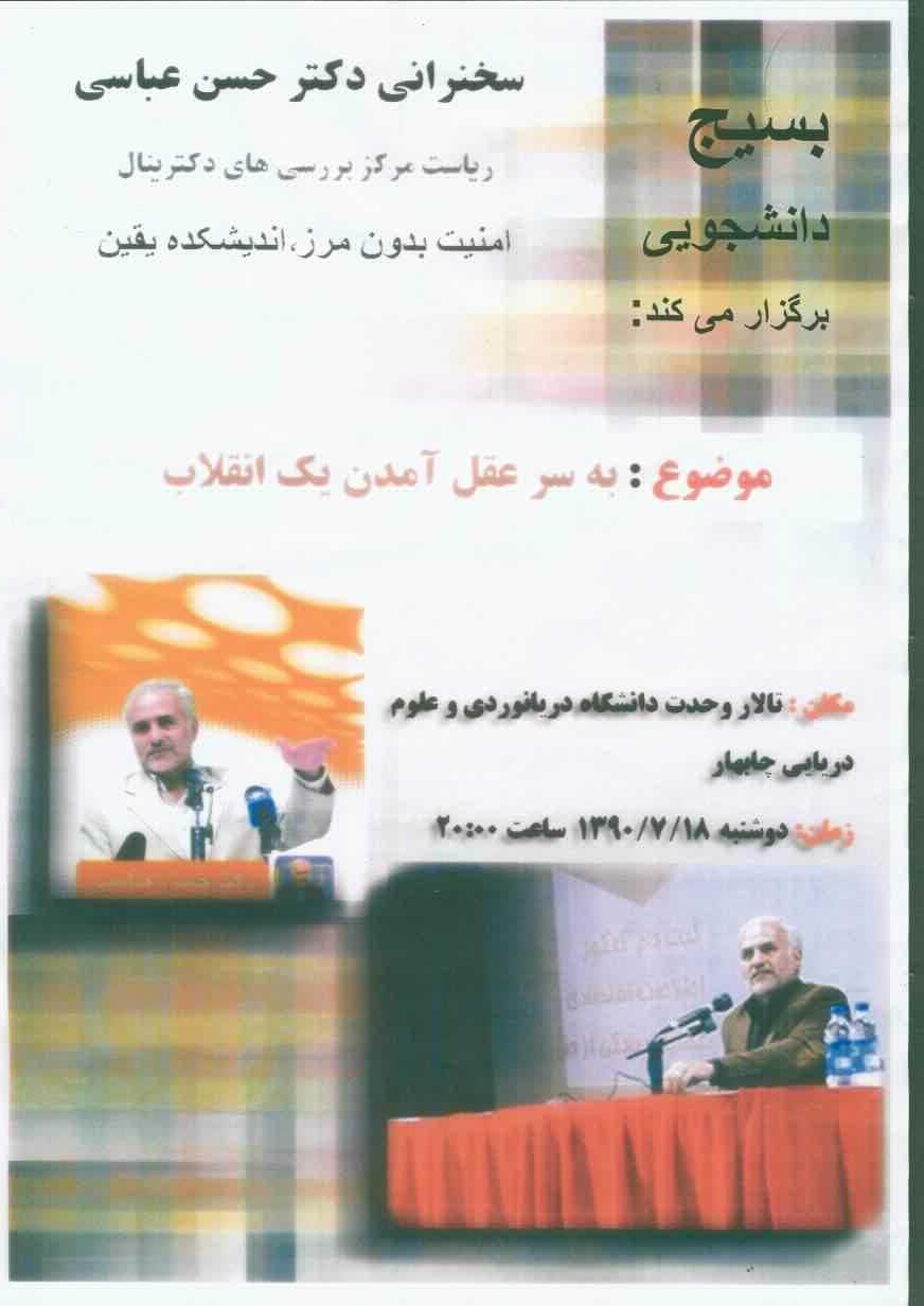 سخنرانی استاد حسن عباسی 18 مهر ۹۰ در چابهار