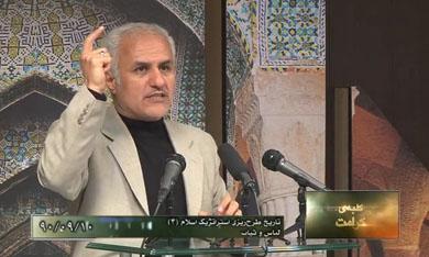 تاریخ طرح ریزی استراتژیک اسلام 4 -  لباس و ثیاب / جلسه 309