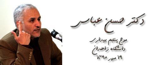سخنرانی استاد عباسی در دانشگاه زاهدان با موضوع موج پنجم بیداری