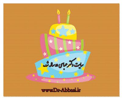 تولد دو سالگی سایت دکتر عباسی