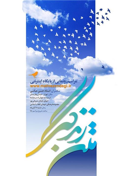 رونمایی از سایت «متن زندگی» با حضور حسن عباسی