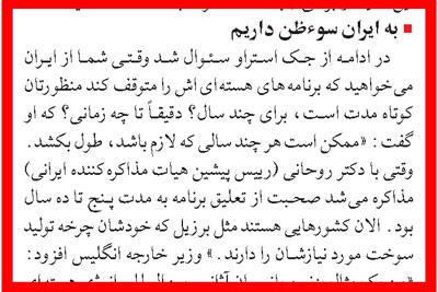طرح موضوع تعلیق ده ساله ی برنامه ی هسته ای ایران