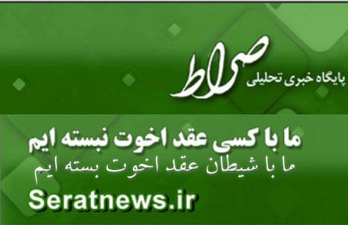 جواب به توهین خبرگزاری صراط نیوز به استاد حسن عباسی