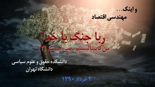 دانلود سخنرانی استاد عباسی در ۳ خرداد 90 با موضوع ربا؛ جنگ با خدا