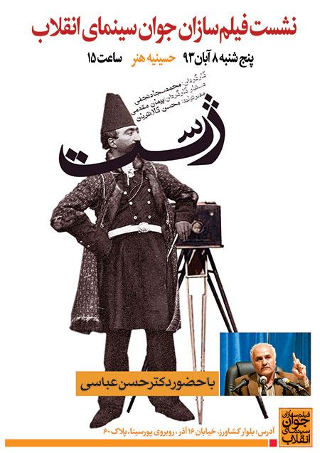 استاد حسن عباسی در جشنواره فیلم عمار