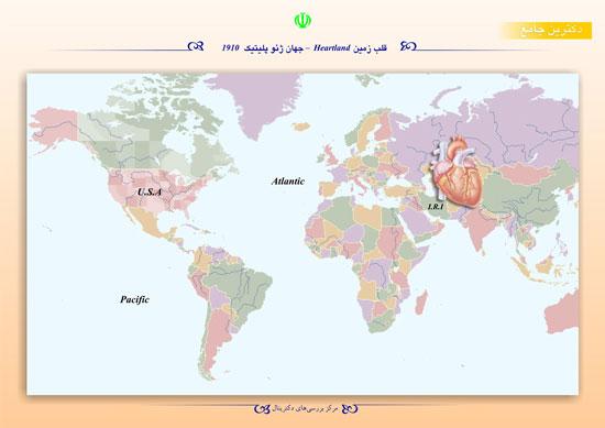 قلب زمین - جهان ژئوپلیتیک