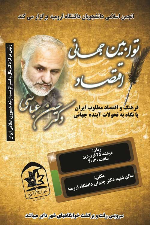 سخنرانی استاد حسن عباسی در دانشگاه ارومیه در تاریخ ۲۵ فروردین