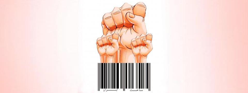 درآمدی بر اقتصاد مقاومتی – دکترین کدآمایی جمهوری اسلامی