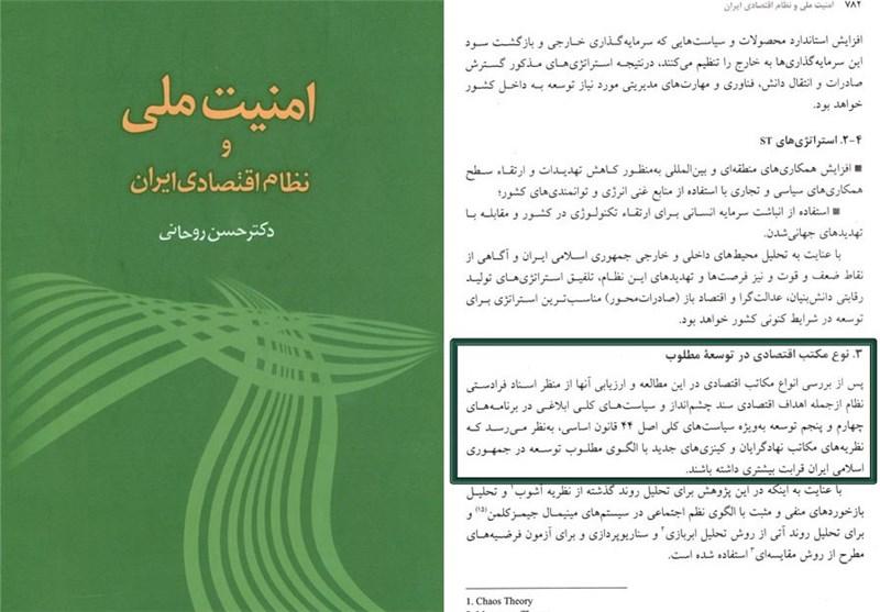 امنیت ملی و نظام اقتصادی ایران