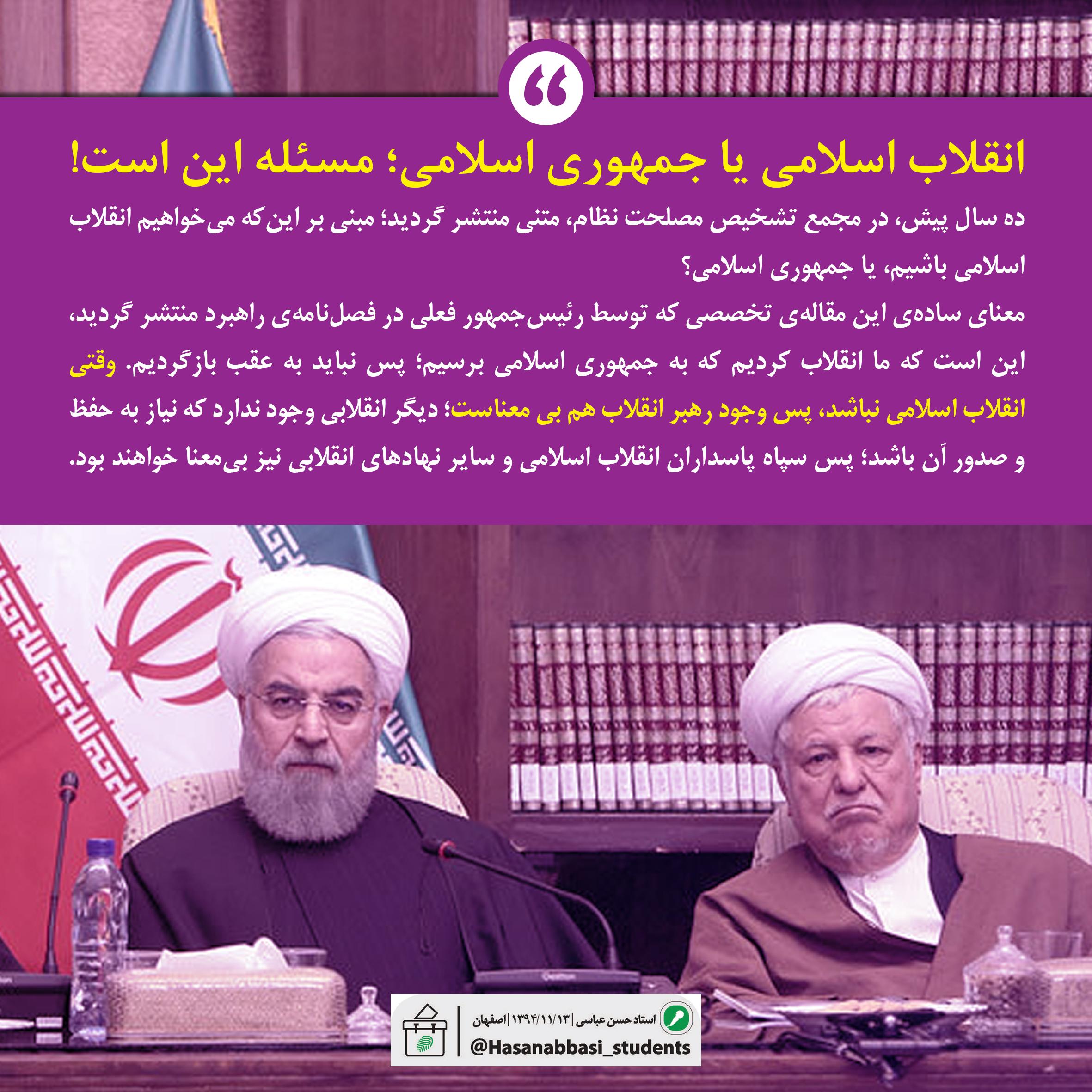 انقلاب اسلامی یا جمهوری اسلامی؛ مسئله این است!