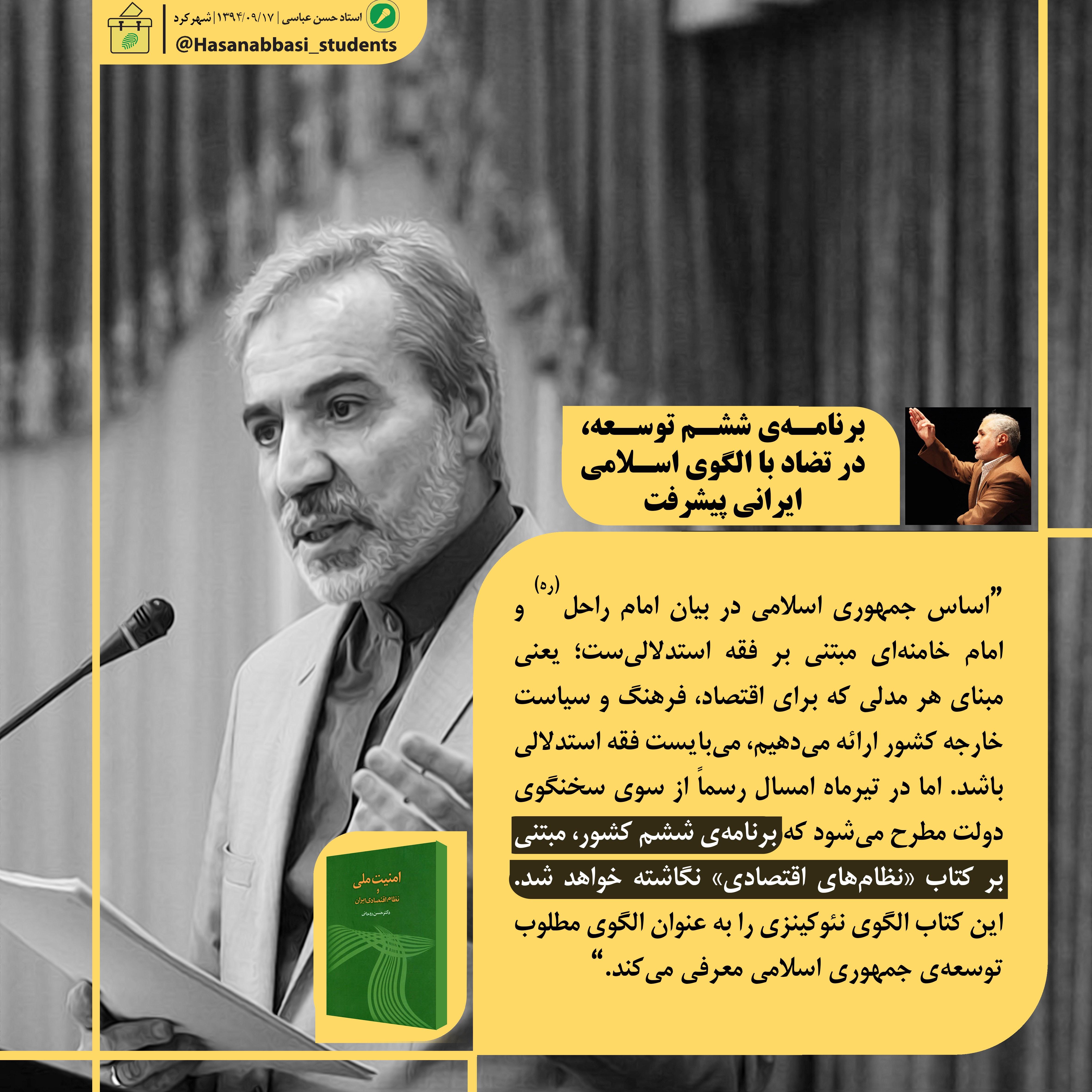 برنامهی ششم توسعه، در تضاد با الگوی اسلامی ایرانی پیشرفت