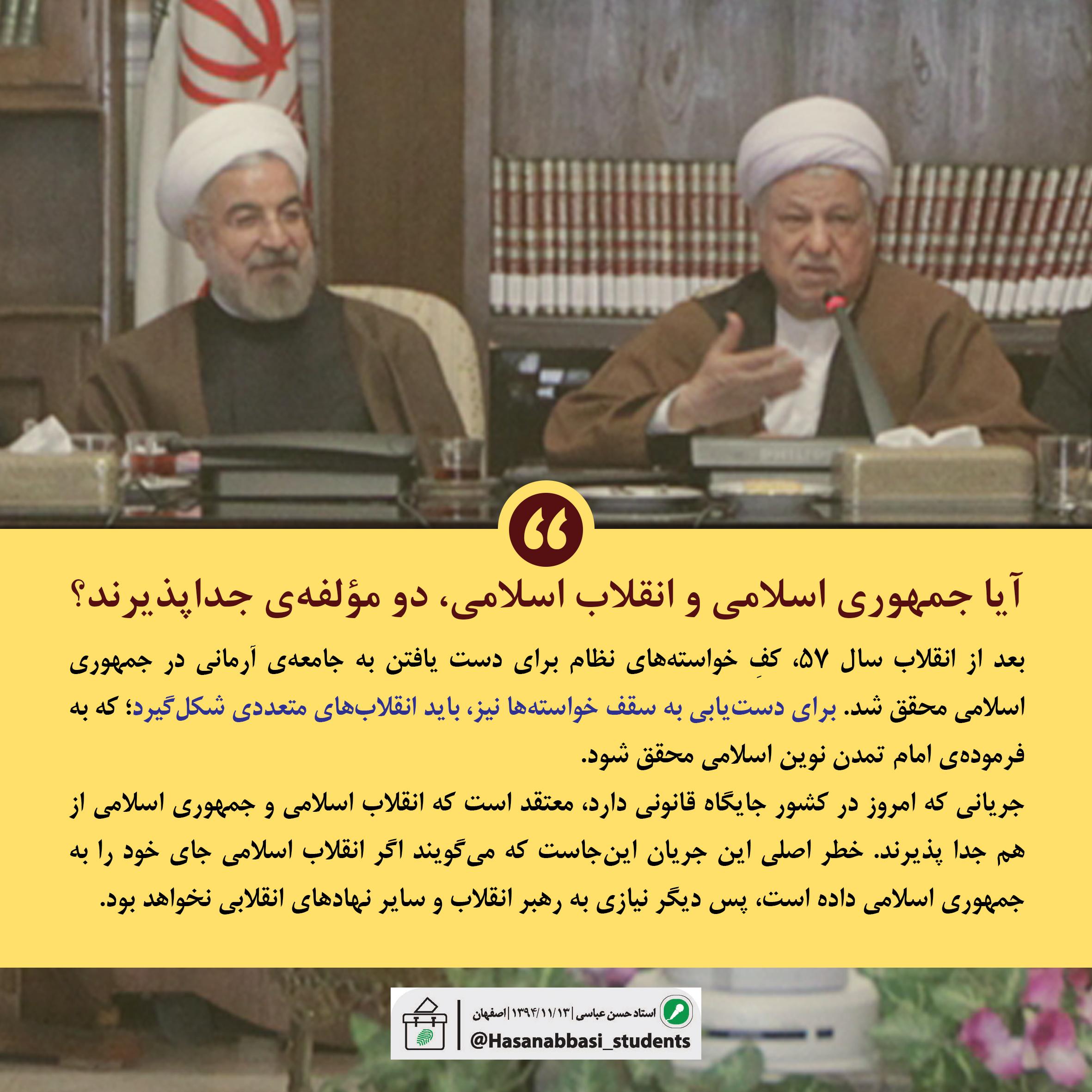 آیا جمهوری اسلامی و انقلاب اسلامی، دو مؤلفهی جدا پذیرند؟