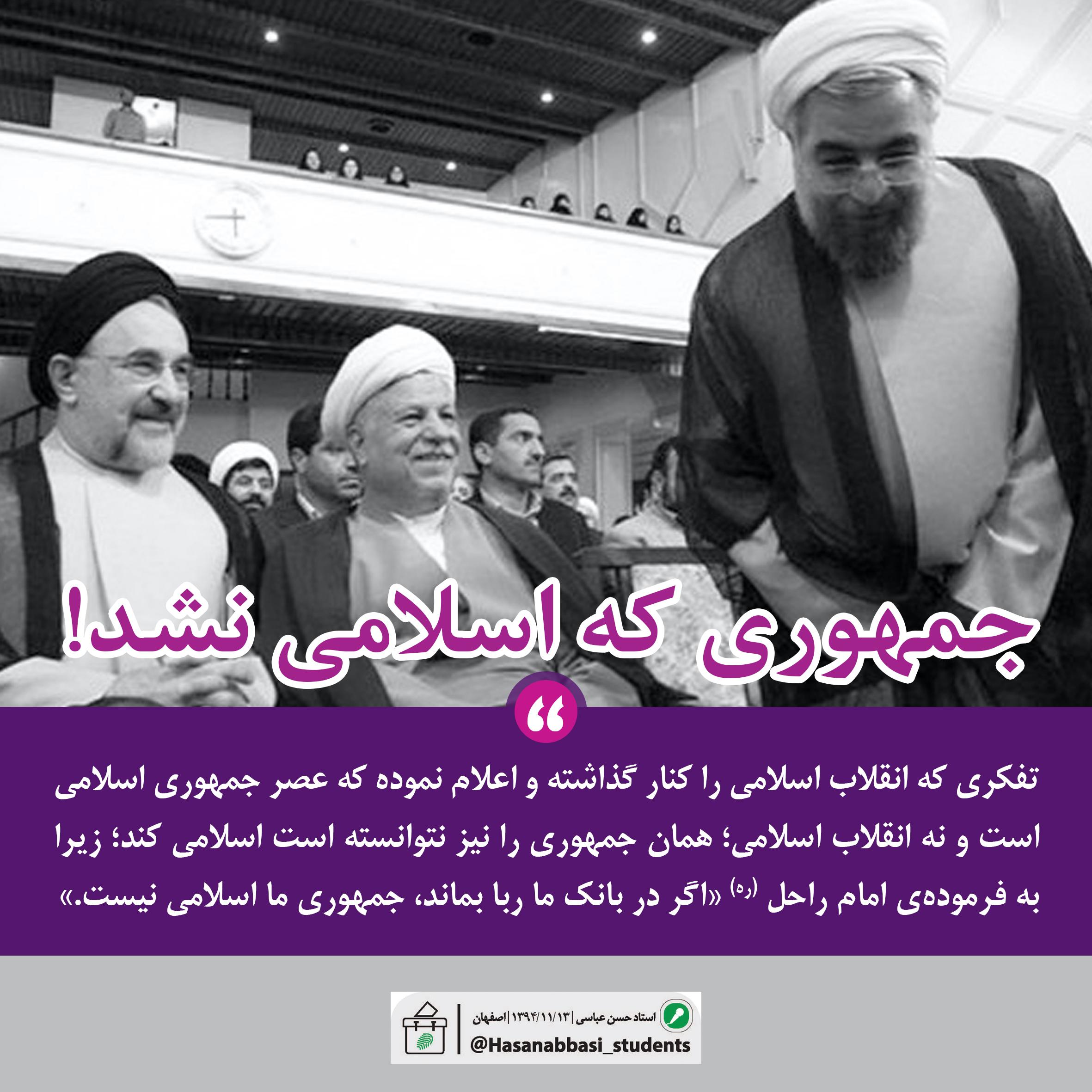 جمهوری که اسلامی نشد