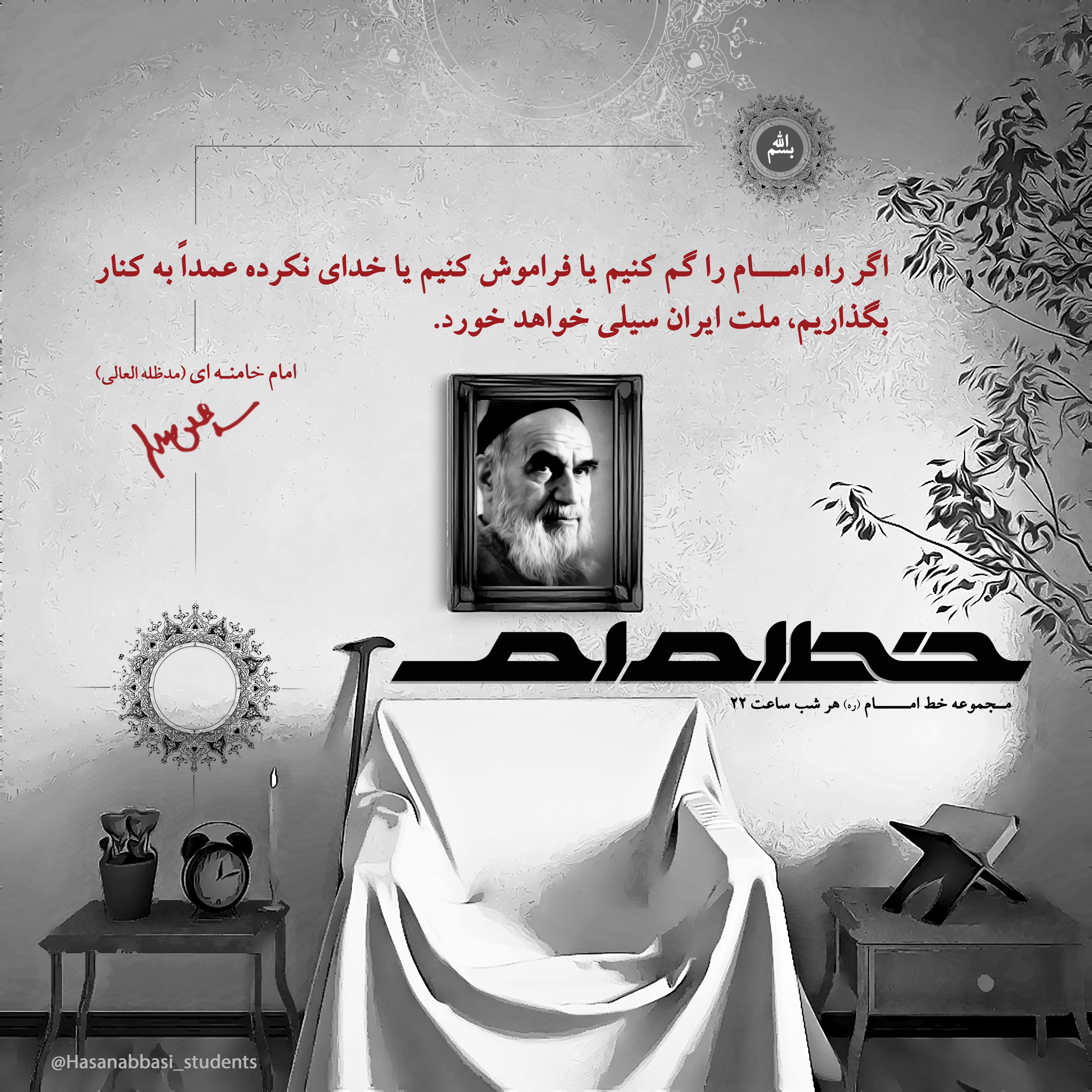 IMG 00 خط امام