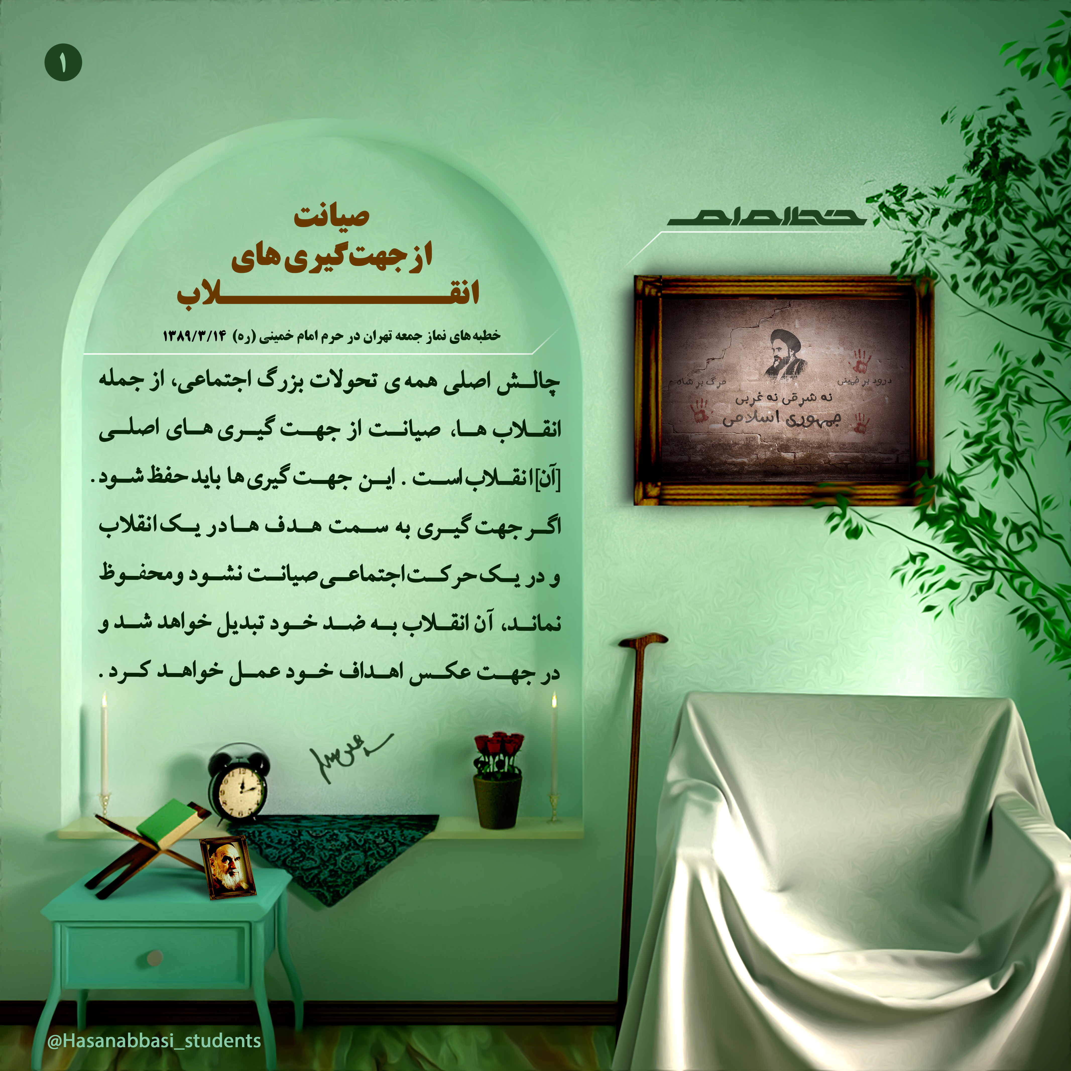 IMG 01 خط امام