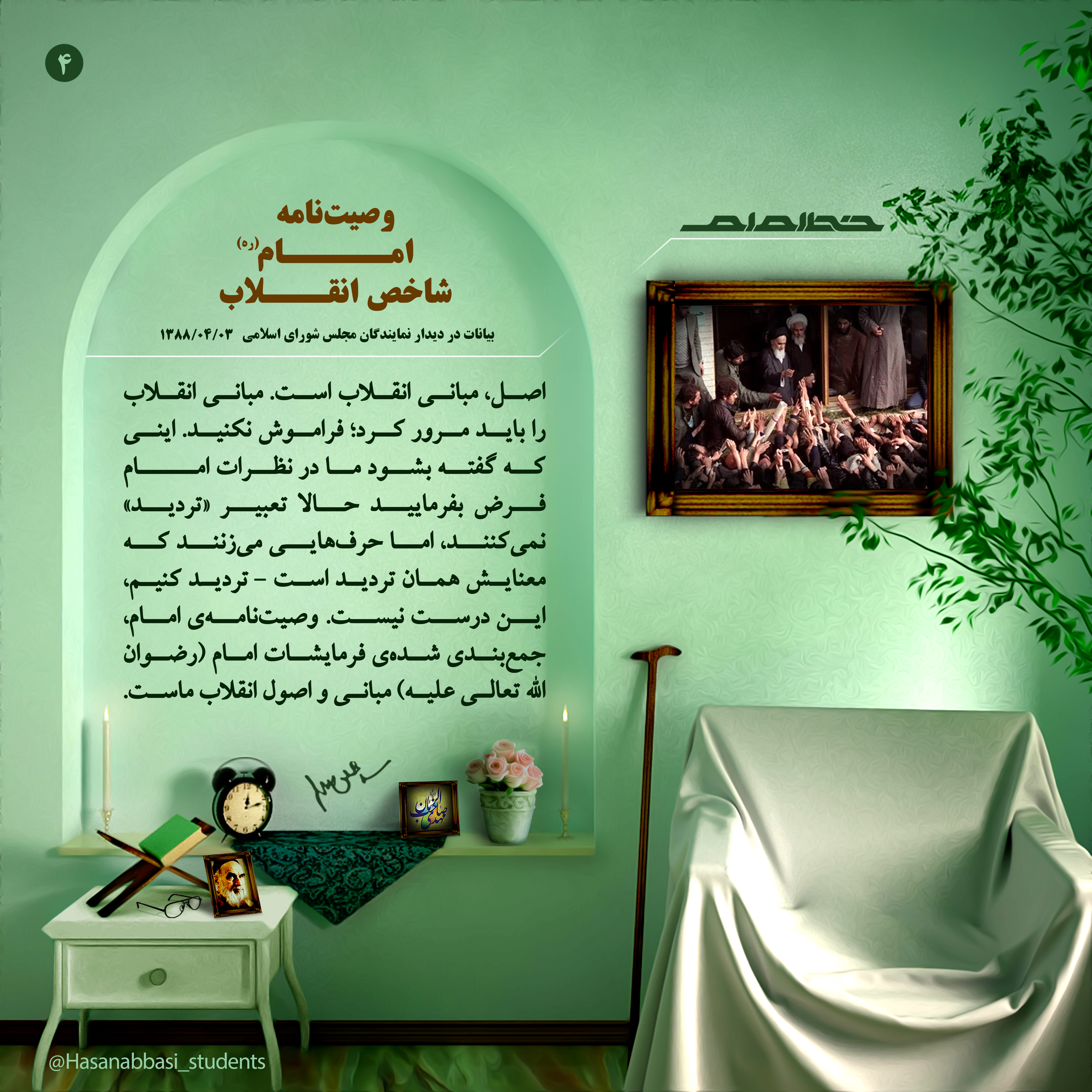 IMG 04 خط امام