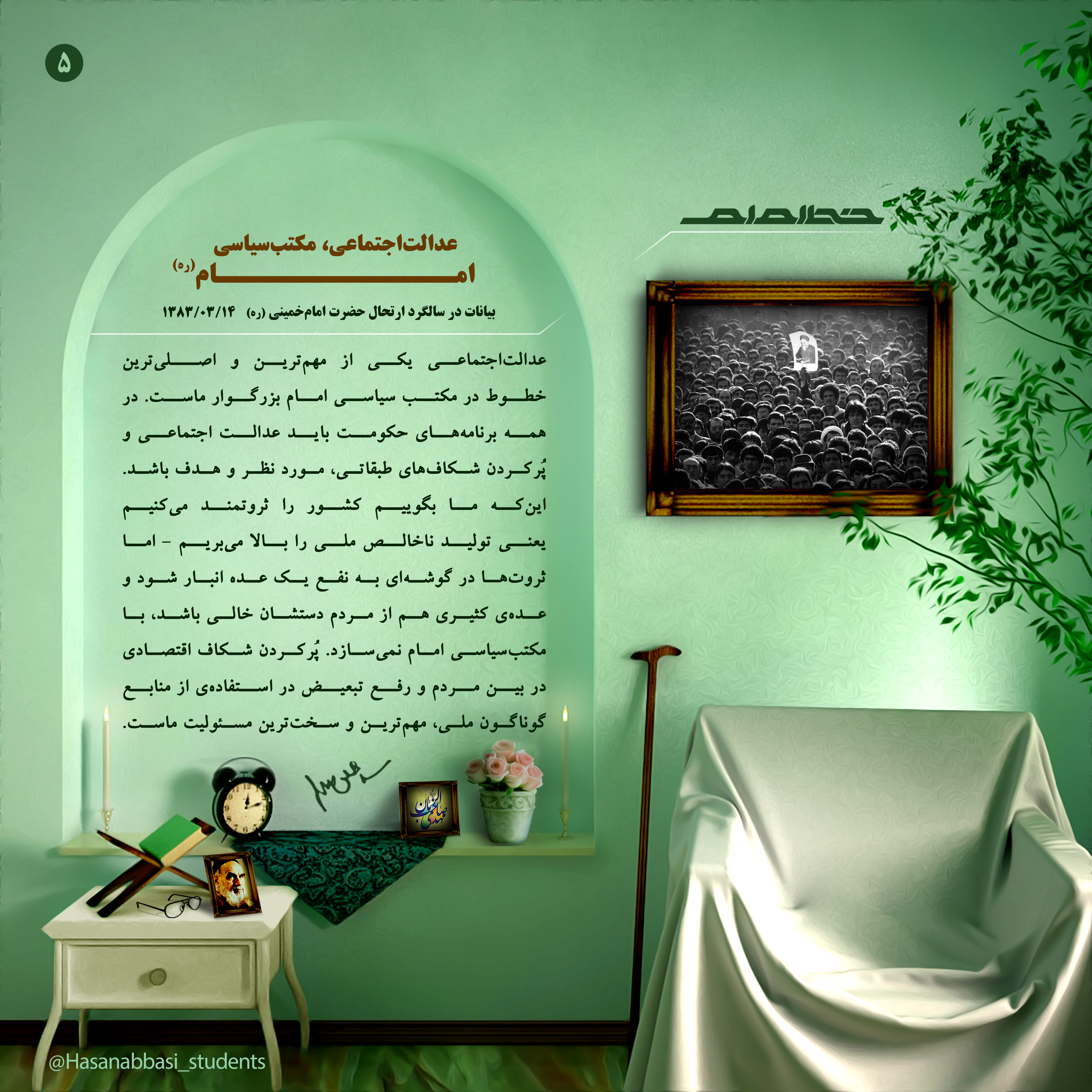 IMG 05 خط امام