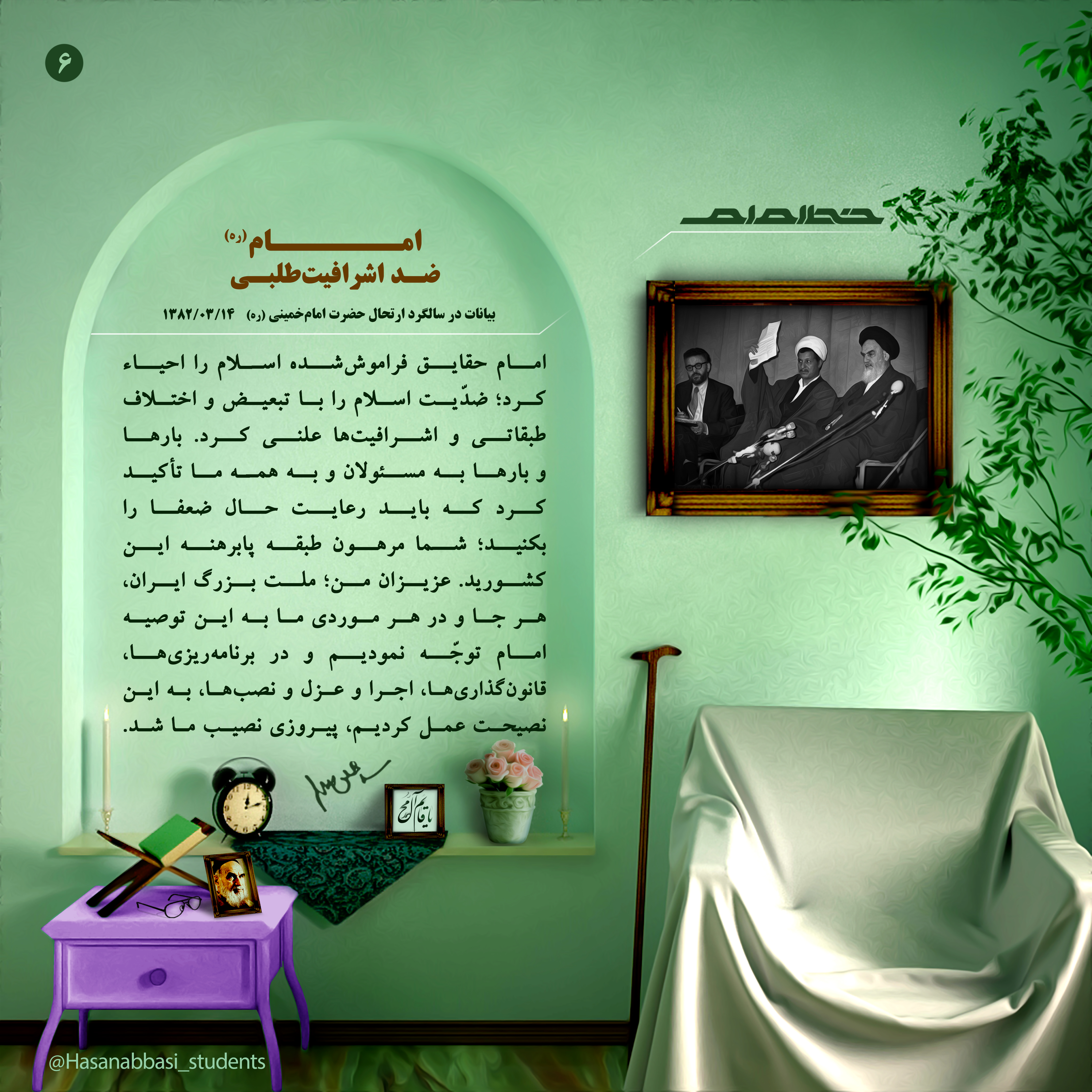 IMG 06 خط امام