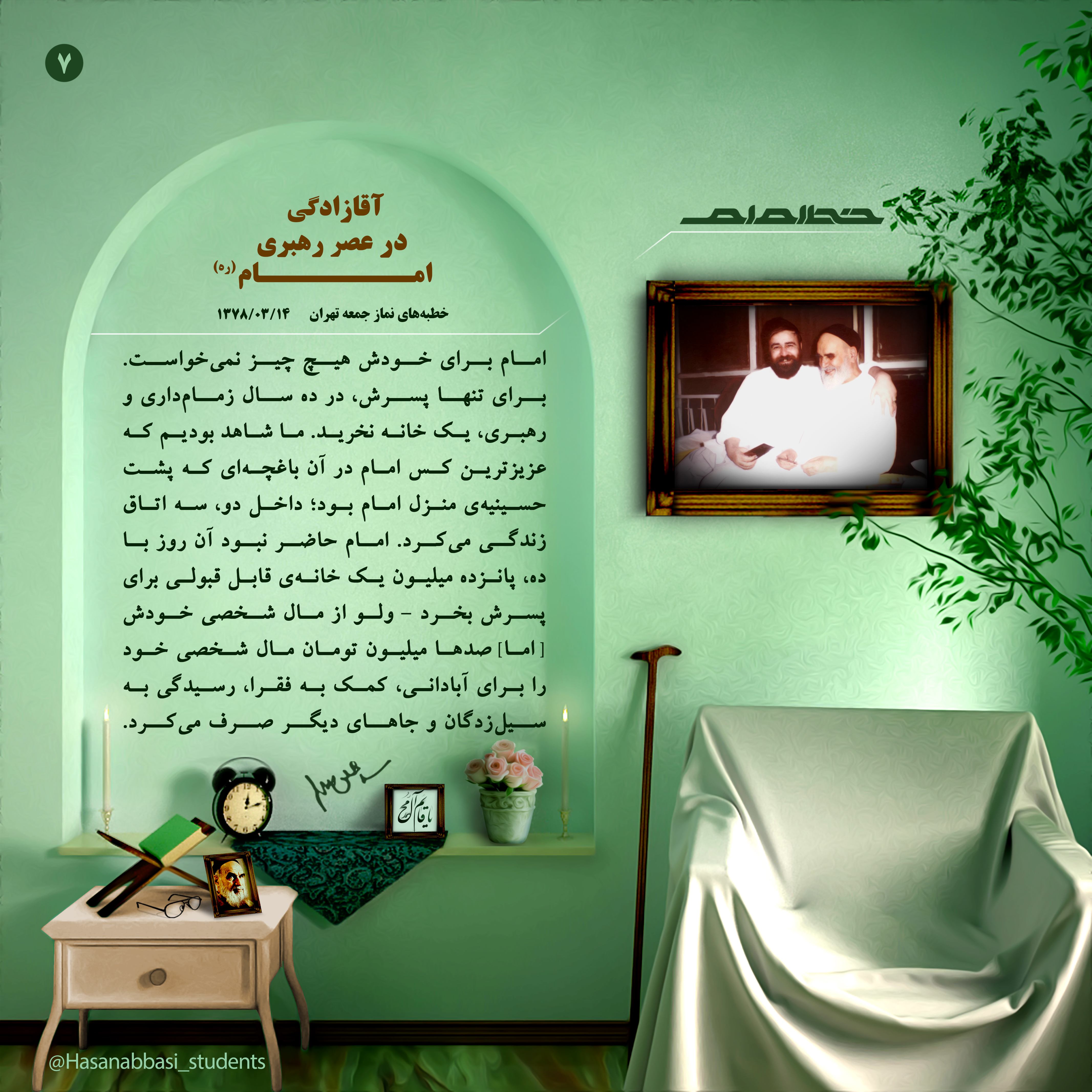 IMG 07 خط امام
