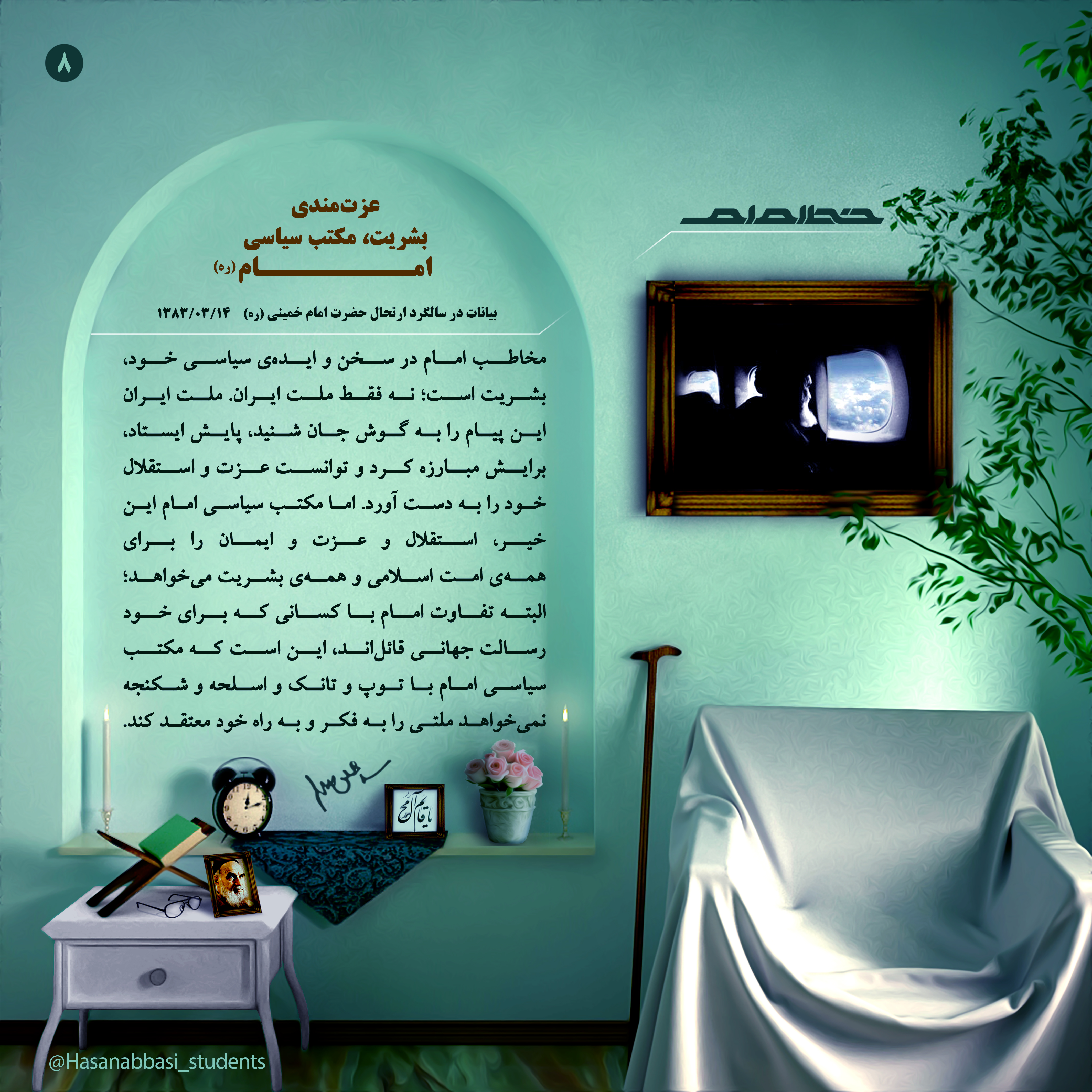 IMG 08 خط امام