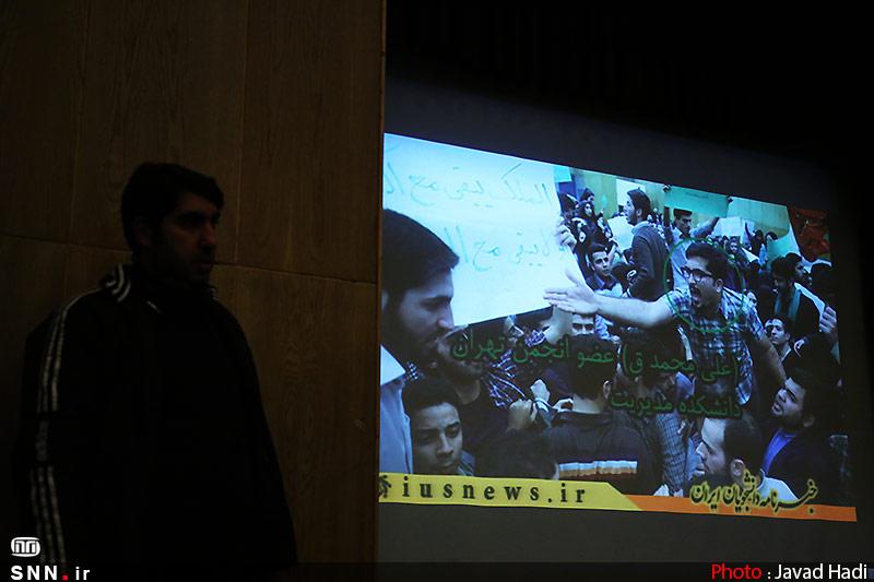http://dl-abbasi.ir/yekta/1394/image/University-of-Tehran-94/IMG18042194.jpg