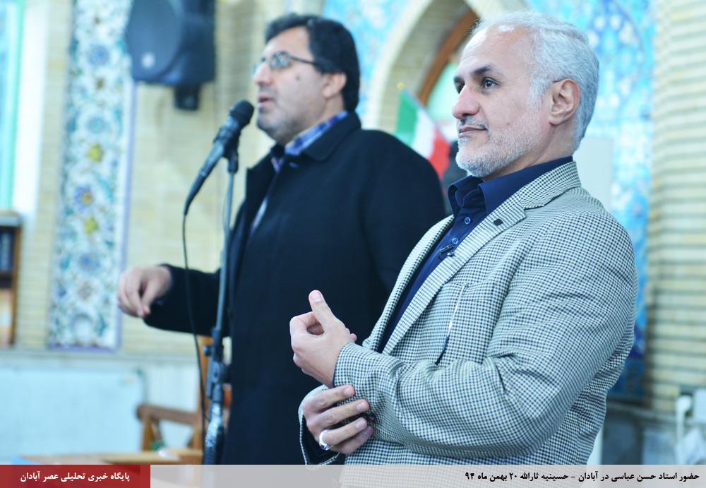 img 2 گزارش تصویری؛ سخنرانی استاد حسن عباسی با موضوع توهم نفوذ ، نفوذ توهم
