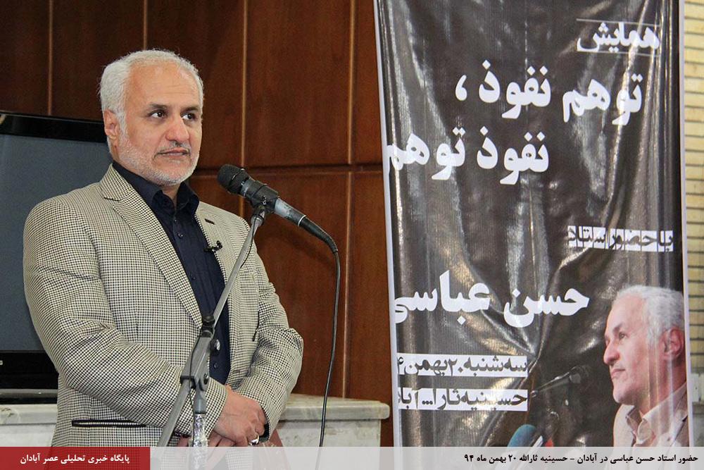 img 6 گزارش تصویری؛ سخنرانی استاد حسن عباسی با موضوع توهم نفوذ ، نفوذ توهم