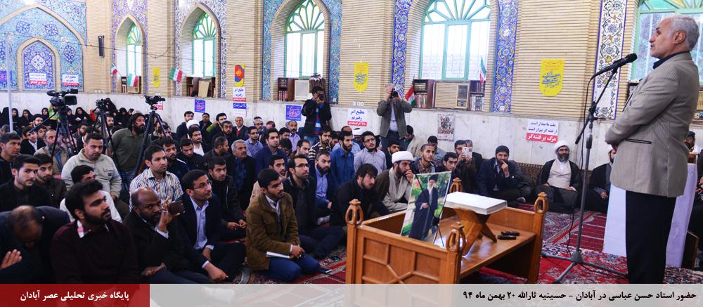 img 8 دانلود سخنرانی استاد حسن عباسی با موضوع توهم نفوذ، نفوذ توهم