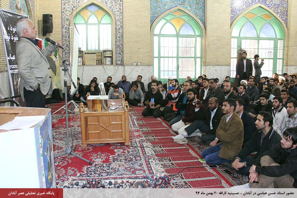 img 9 گزارش تصویری؛ سخنرانی استاد حسن عباسی با موضوع توهم نفوذ ، نفوذ توهم