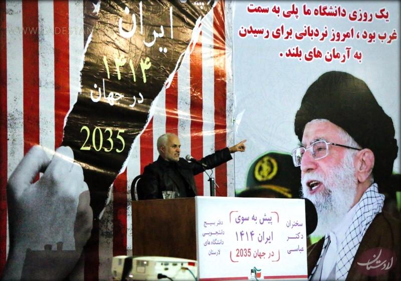 سخنرانی استاد حسن عباسی در لارستان ـ پیش به سوی ایران ۱۴۱۴ در جهان ۲۰۳۵