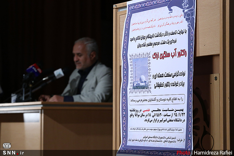IMG23161038 به گفته عکسی؛ سخنرانی استاد حسن عباسی با موضوع سایه روشنهای دکترین ملی تکنولوژی جمهوری اسلامی ایران