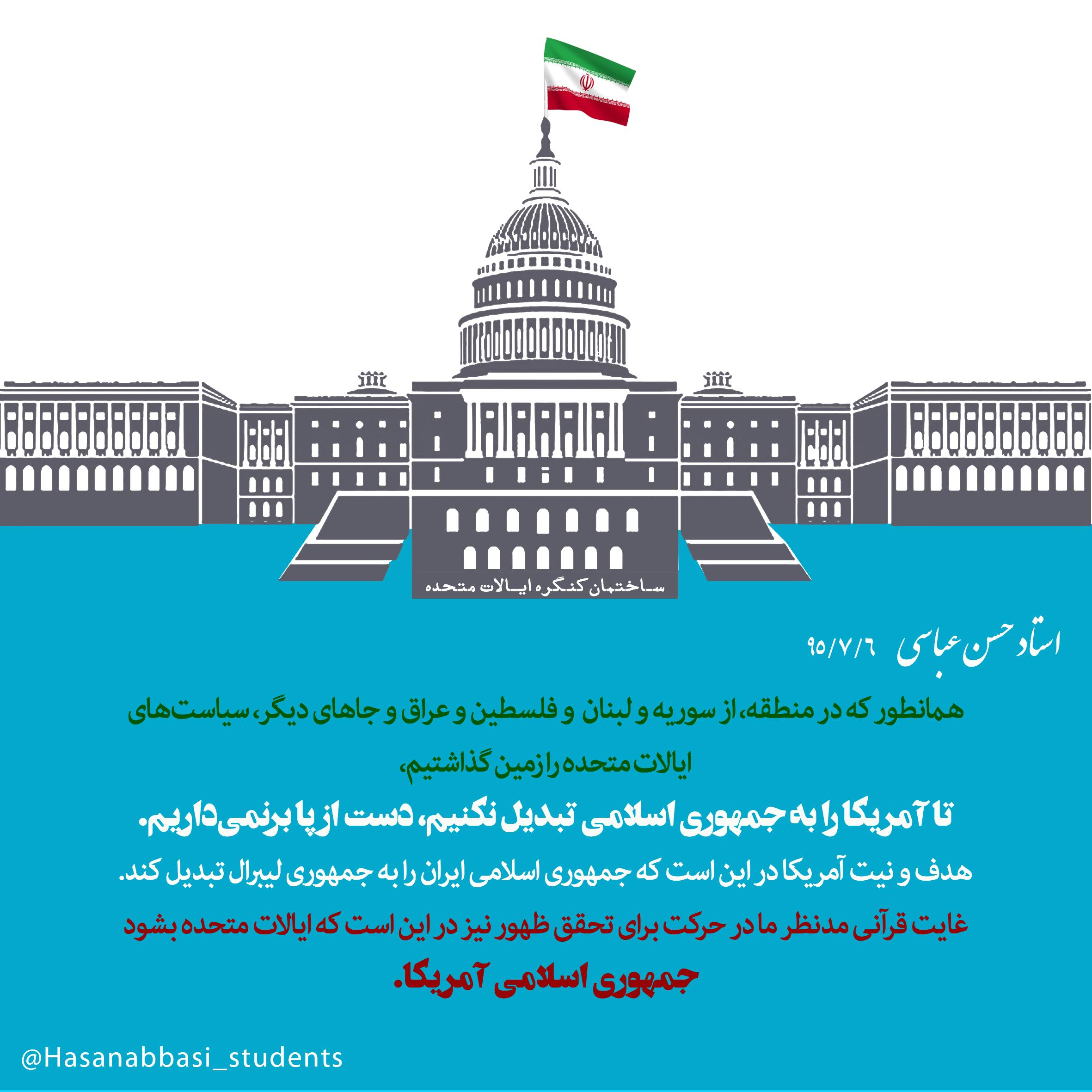 جمهوری اسلامی آمریکا – ویژهی یومالله ۱۳ آبان، روز ملی مبارزه با استکبار