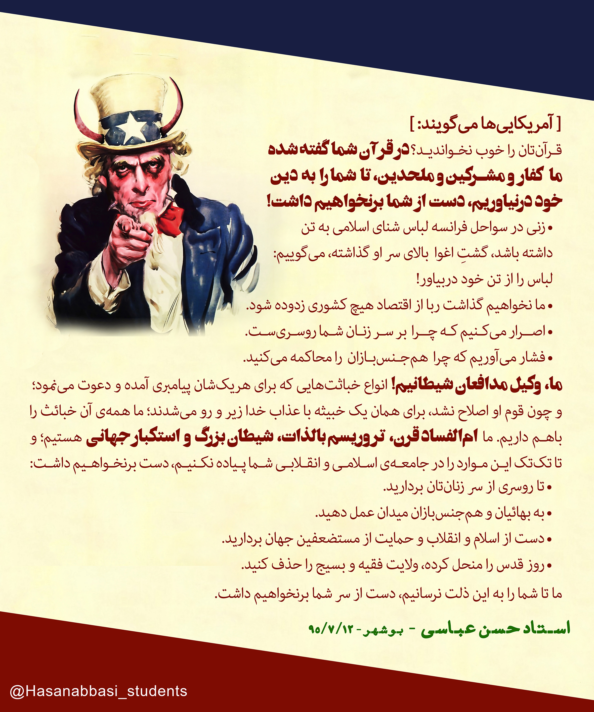 وکیل مدافعان شیطان – ویژهی یومالله ۱۳ آبان، روز ملی مبارزه با استکبار
