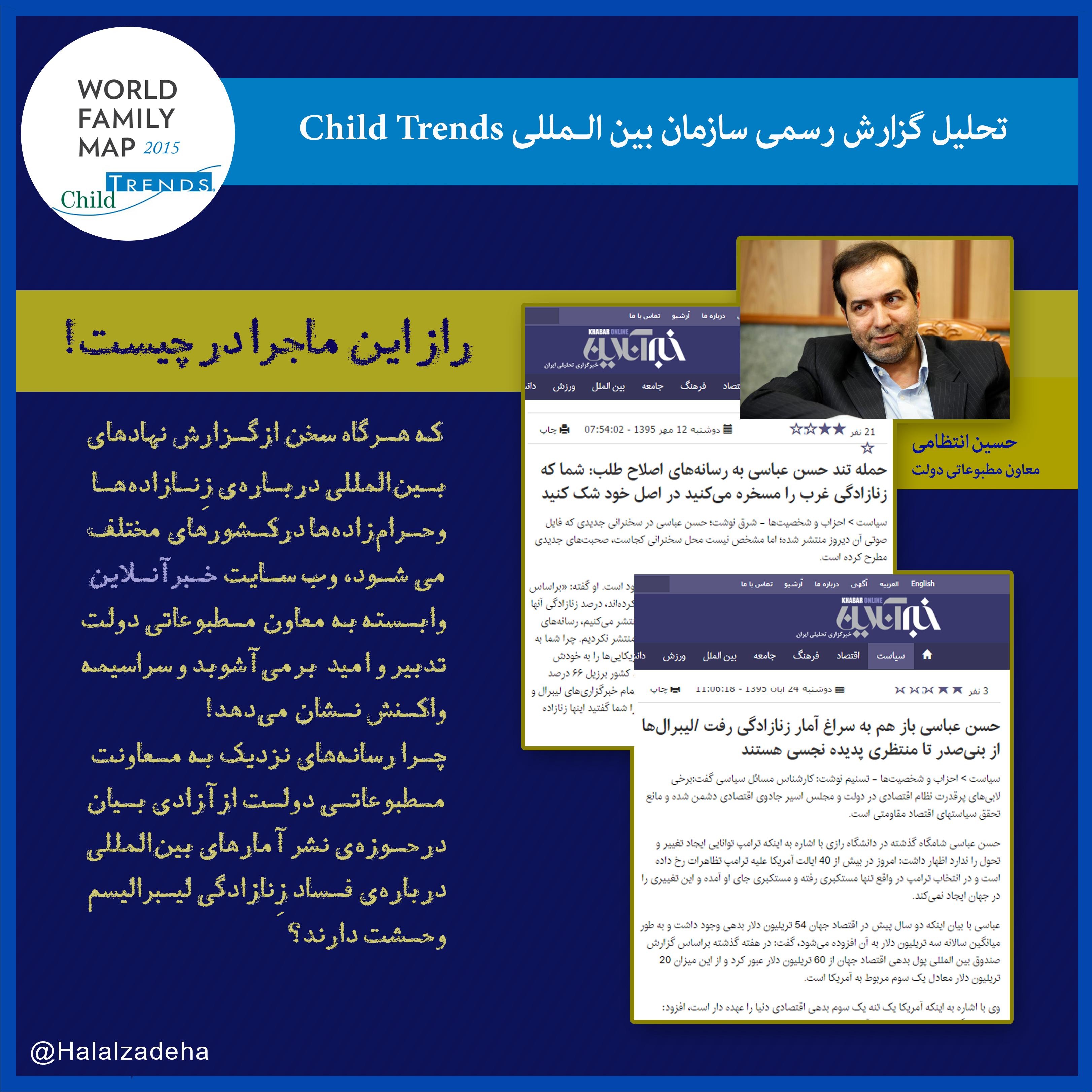 راز وحشت رسانههای نزدیک به #معاونت_مطبوعاتی_دولت تدبیر و امید از نشر آمارهای فساد #زنازادگی_لیبرالیسم چیست؟