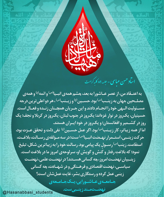 حسین(ع) و زینب(س) هر دو اعلیترین درجه مسئولیت الهی خود را انجام دادند و این جریان همچنان زنده و فعال است...