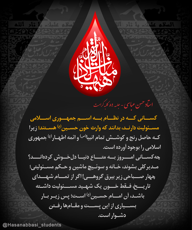 کسانی که در نظام جمهوری اسلامی مسئولیت دارند، بدانند وارث خون حسین(ع) هستند...