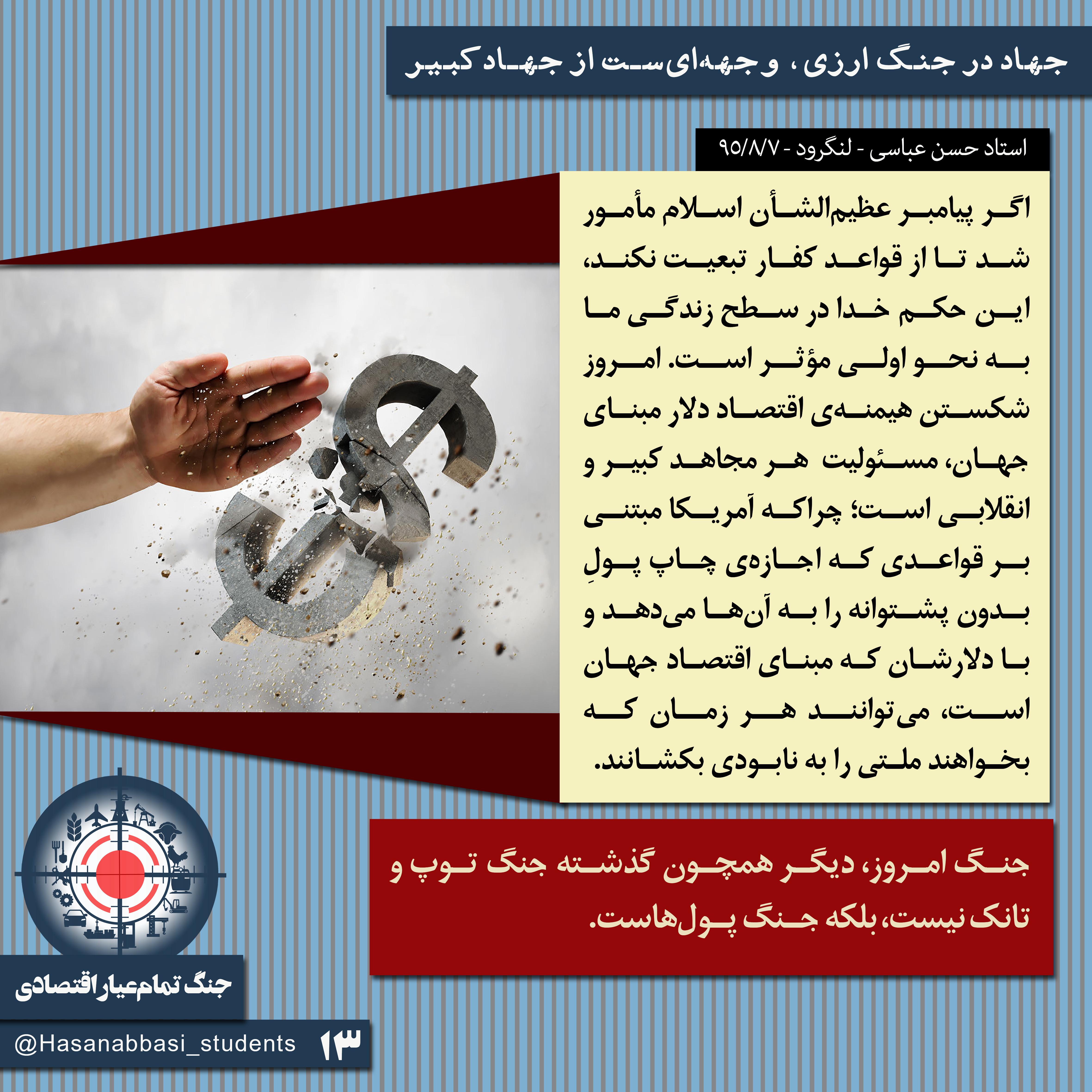 جهاد در جنگ ارزی، وجههایست از جهاد کبیر - جنگ تمام عیار اقتصادی - 13