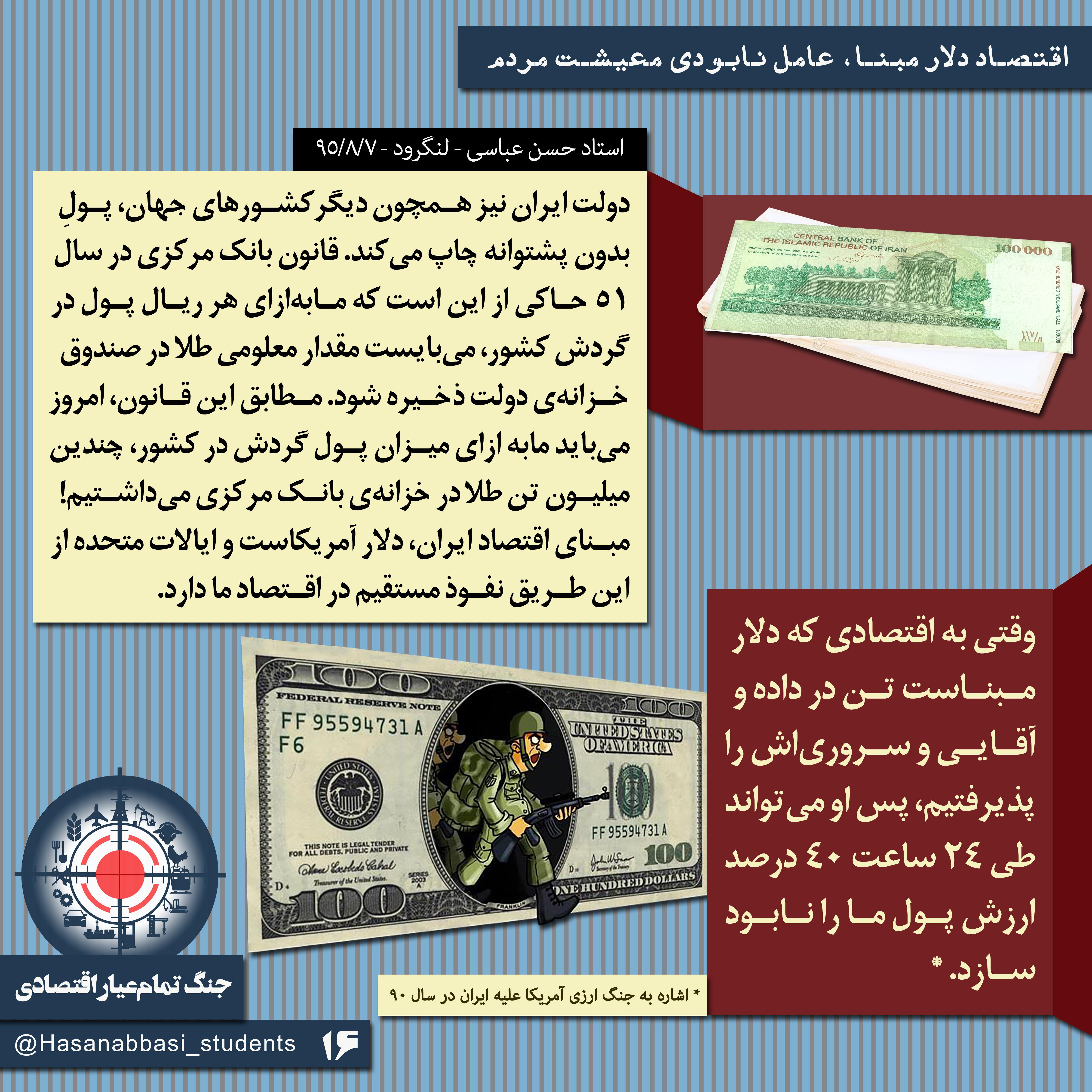 اقتصاد دلار مبنا، عامل نابودی معیشت مردم - جنگ تمام عیار اقتصادی - 16