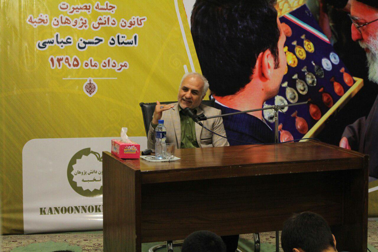 سخنرانی استاد حسن عباسی در کانون دانش پژوهان نخبه - نقش مجموعه های خودجوش فرهنگی در تحقق تمدن نوین اسلامی