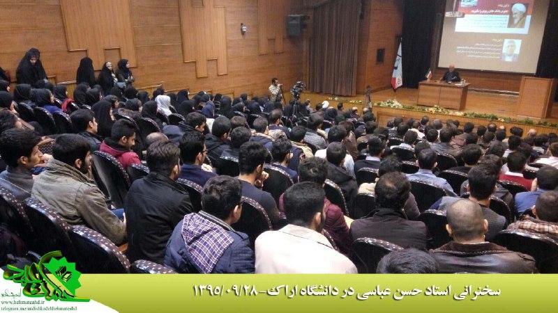 سخنرانی استاد حسن عباسی در دانشگاه اراک - وحدت حوزه و دانشگاه؛ امکان یا امتناع؟
