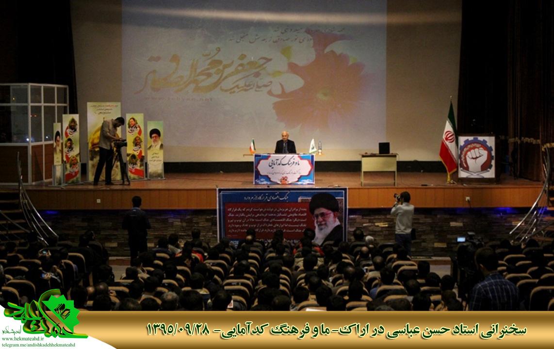 سخنرانی استاد حسن عباسی در اراک - ما و فرهنگ کدآمایی