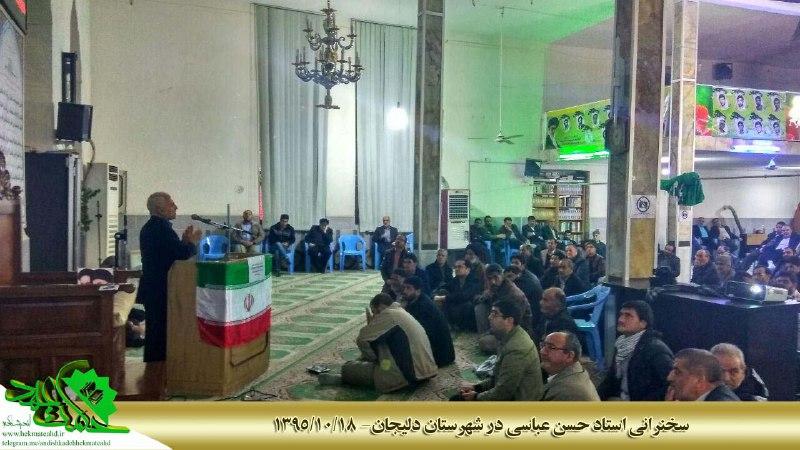سخنرانی استاد حسن عباسی با موضوع ما و اقتصاد بدون دلار