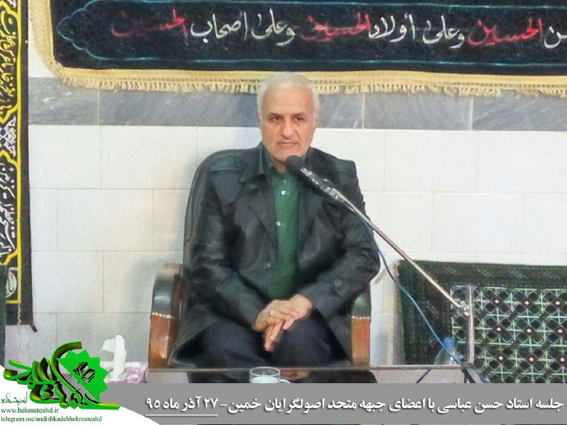 گزارش تصویری؛ حضور استاد حسن عباسی در شهرستان خمین
