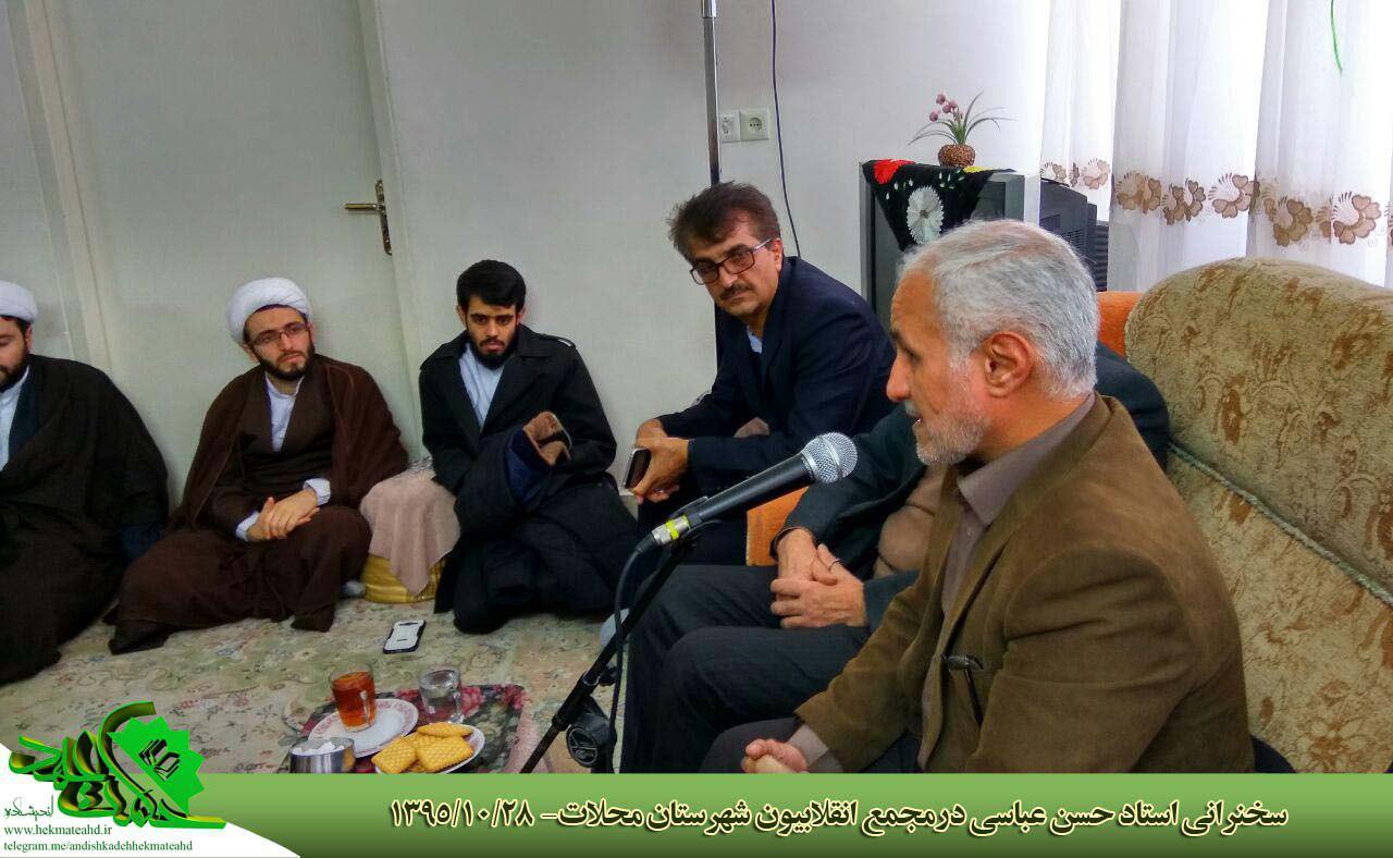 سخنرانی استاد حسن عباسی در مجمع انقلابیون شهرستان محلات