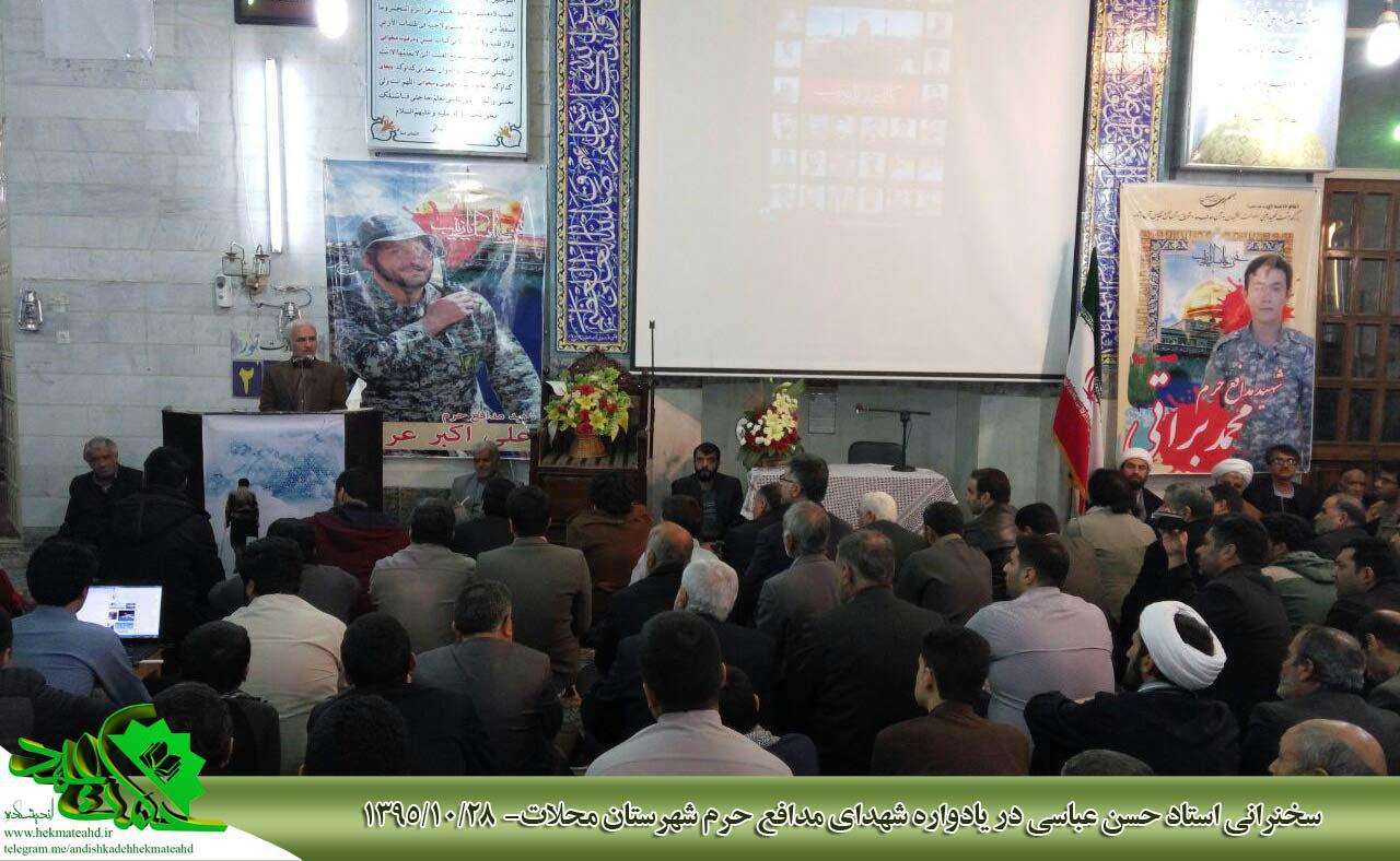 سخنرانی استاد حسن عباسی در یادواره شهدای مدافع حرم شهرستان محلات
