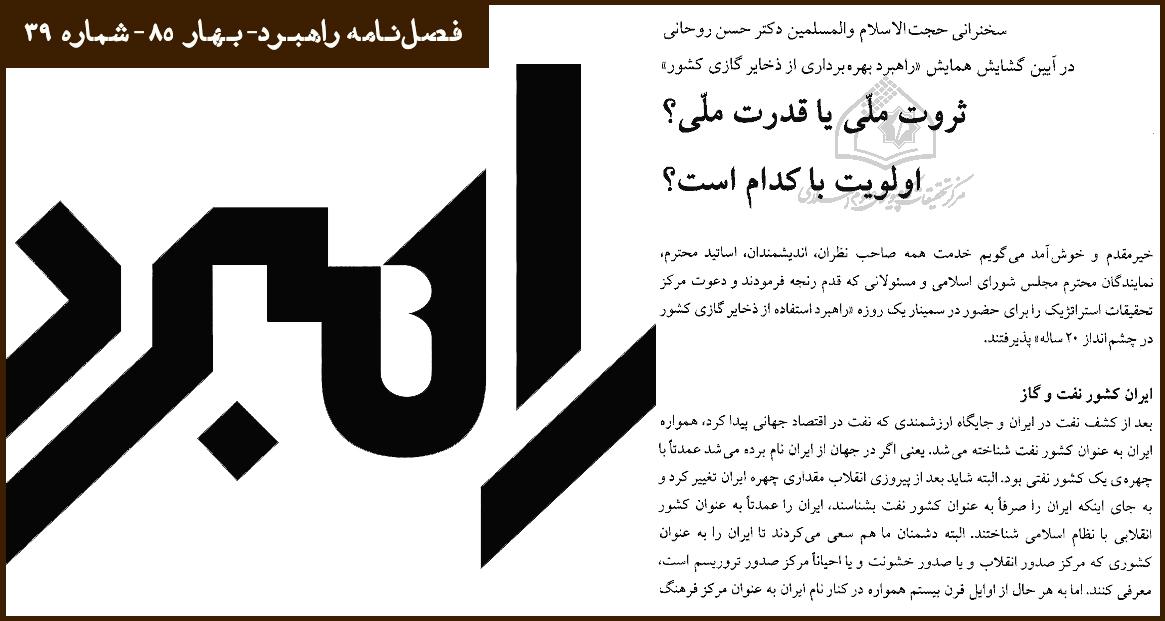 http://dl-abbasi.ir/yekta/1395/Image/Matn/ShorayeEnghelab/7.jpg