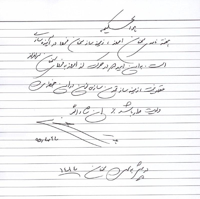 دست نوشته استاد حسن عباسی برای هفتهنامه سمنان امروز