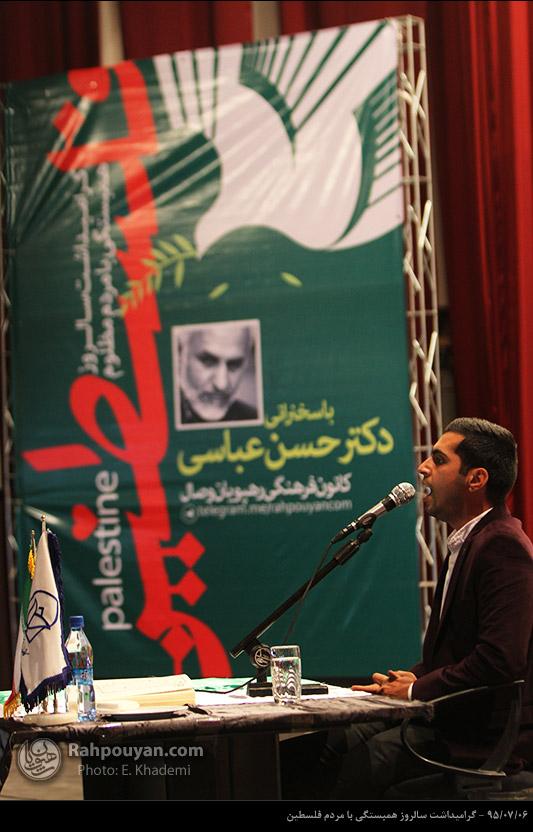 گرامیداشت سالروز همبستگی با مردم مظلوم فلسطین